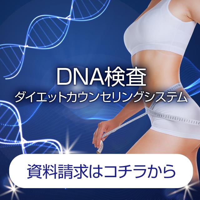 bnr_dna3