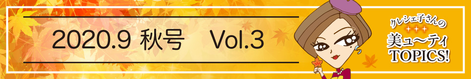 2020.3 春号 Vol.1
