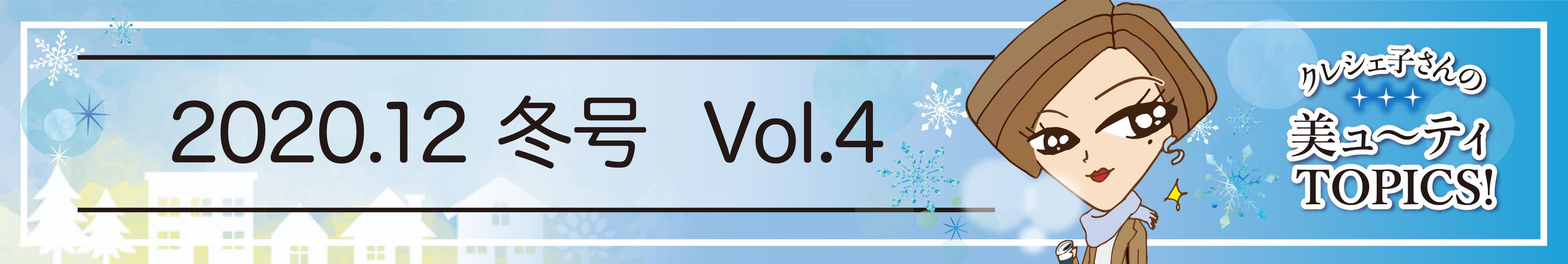 2020.4 冬号 Vol.1