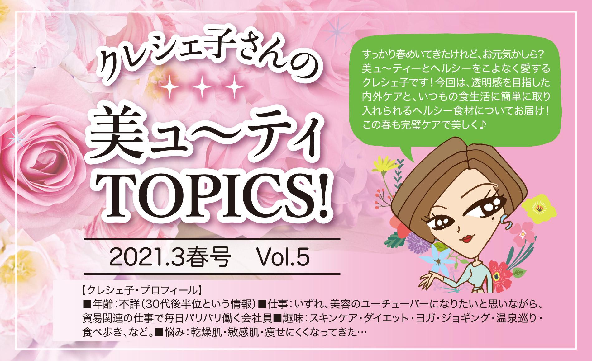 クレシェ子さんの美ュ〜ティTOPICS!
